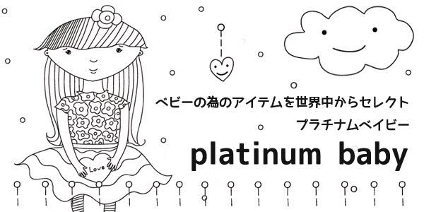 PLATINUM INTERNATIONAL | 株式会社プラチナインターナショナル